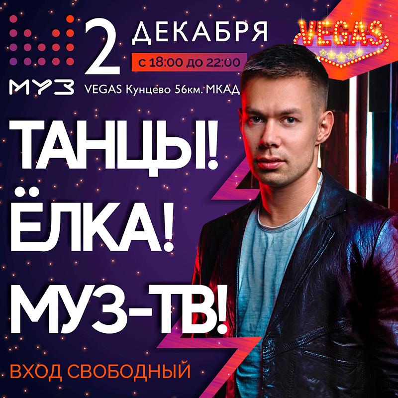 Pyekha-2-dekabrya