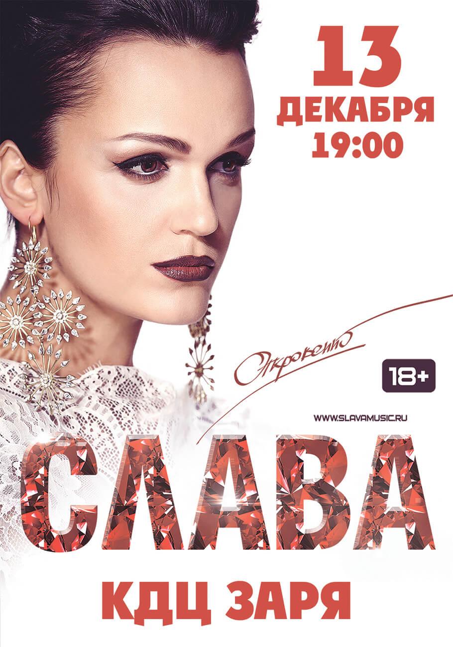 Slava_A2_D13_dekabrya_gorteatr_1_PRAVKA_1 (1)