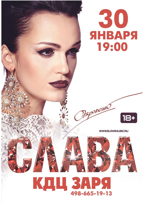 Slava-KDC-Zarya-30-01-2018