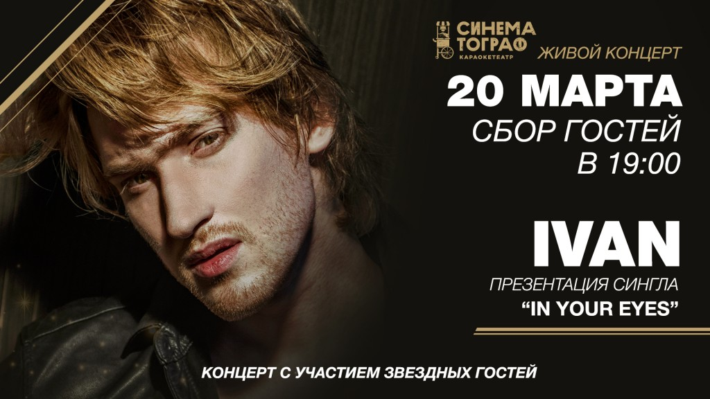 IVAN-in-your-eyes-_1920x1080