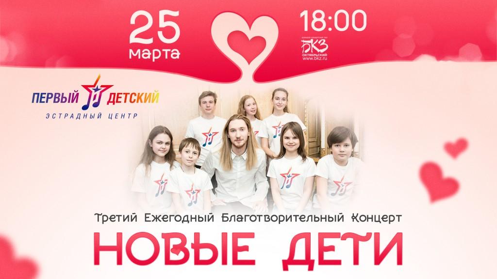 """25 марта IVAN на благотворительном концерте """"Новые дети"""""""