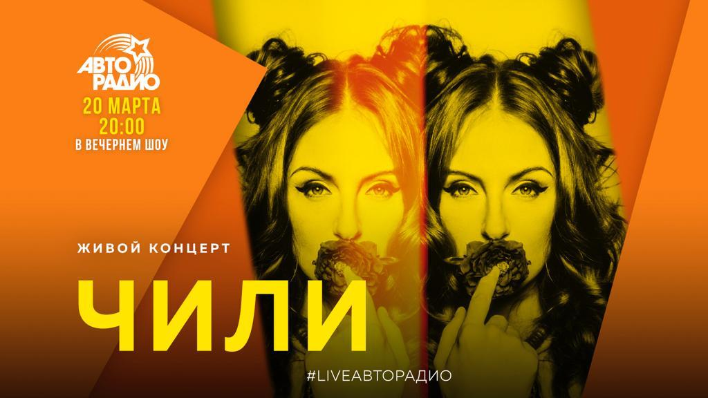 """20 марта группа ЧИЛИ в вечернем шоу """"Мурзилки Live"""" на Авторадио"""