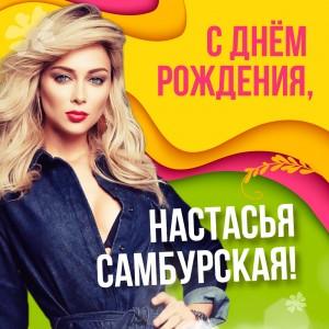 s-dr-samburskaya