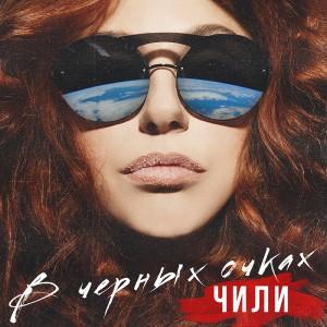 v-chernykh-ochkakh-_promo