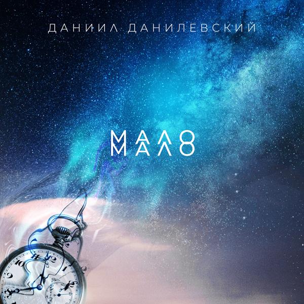 Данилевский_МалоМало