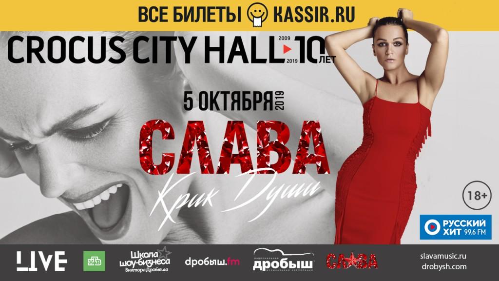 Сольный концерт певицы Славы «Крик души» в Crocus City Hall