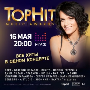 16 мая на Муз-ТВ премия «Top Hit Music Awards» с участием Славы