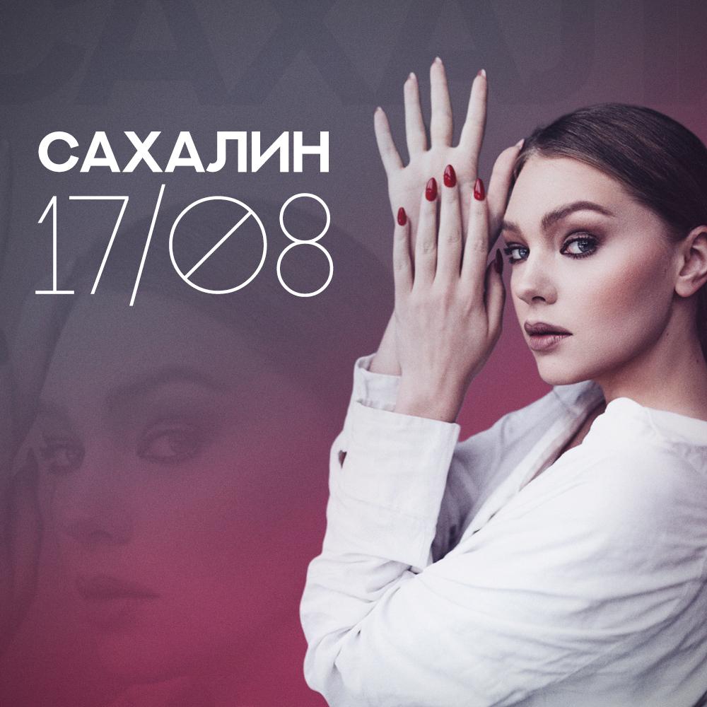 17-avgusta-sakhalin