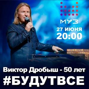 27-iyunya-drobysh