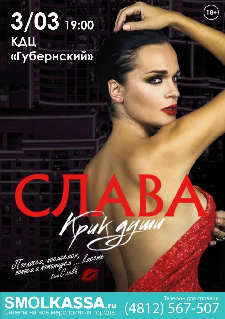 слава_смоленск_а3_preview