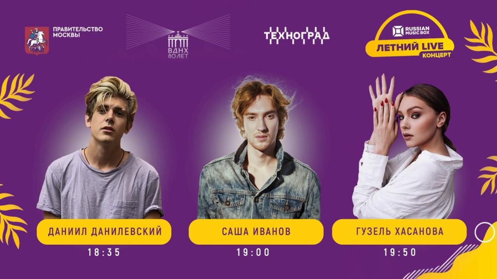 17 августа Саша Иванов, Гузель Хасанова и Даниил Данилевский на ВДНХ