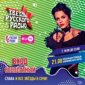 "21 августа Слава в концерте ""Звезды Русского Радио"" в Сочи"