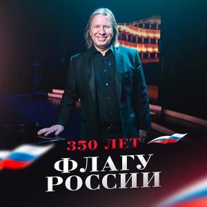 С Днём флага России!
