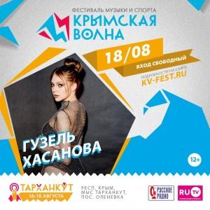 18 августа Гузель Хасанова выступит в Крыму!