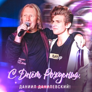 С Днём рождения, Даниил Данилевский!