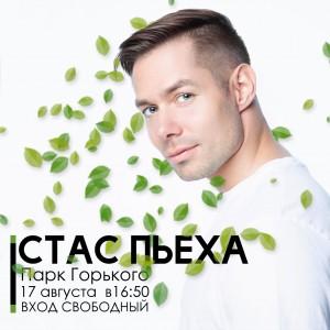 17 августа Стас Пьеха выступит на Дне рождения Парка Горького