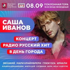 8-sentyabrya-Ivanov (1)