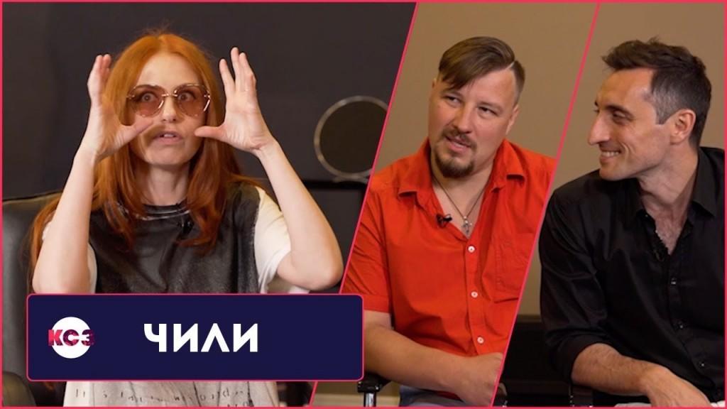 чили_интервью_как_стать_звездой