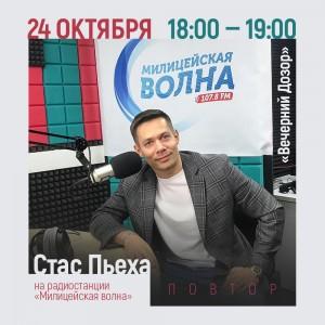 """24 октября Стас Пьеха на """"Милицейской волне"""""""