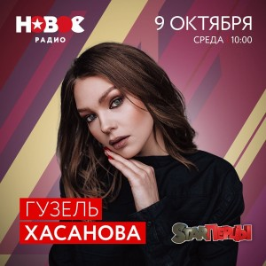 9 октября Гузель Хасанова в гостях у StarПерцев
