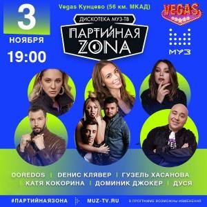 """3 ноября Гузель Хасанова выступит на """"Партийной зоне"""""""
