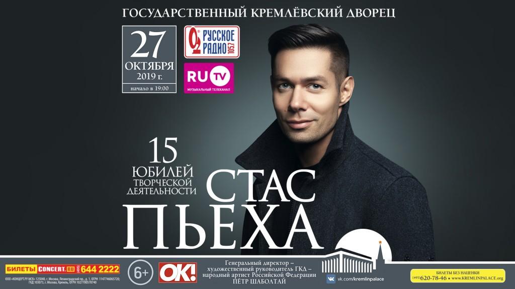 Сольный концерт Стаса Пьехи в Кремле!