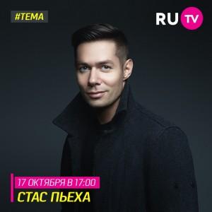 """17 октября Стас Пьеха в программе """"Тема"""" на RU.TV"""