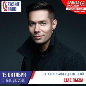 15 октября Стас Пьеха на Русском Радио