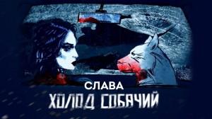 kholod_sobachiy