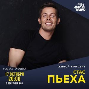 17 октября Стас Пьеха с живым концертом на Авторадио