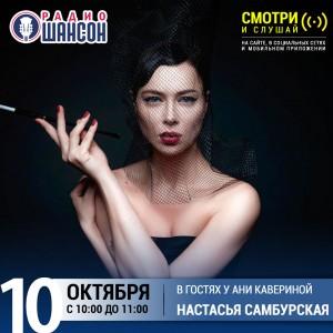 10 октября Настасья Самбурская в прямом эфире на Радио Шансон