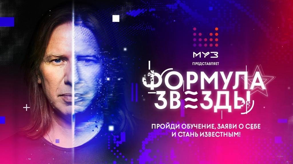 """""""Формула Звезды"""" открывает новый сезон"""