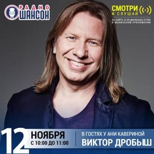 """12 ноября Виктор Дробыш в программе """"Звездный завтрак"""" на Радио Шансон"""