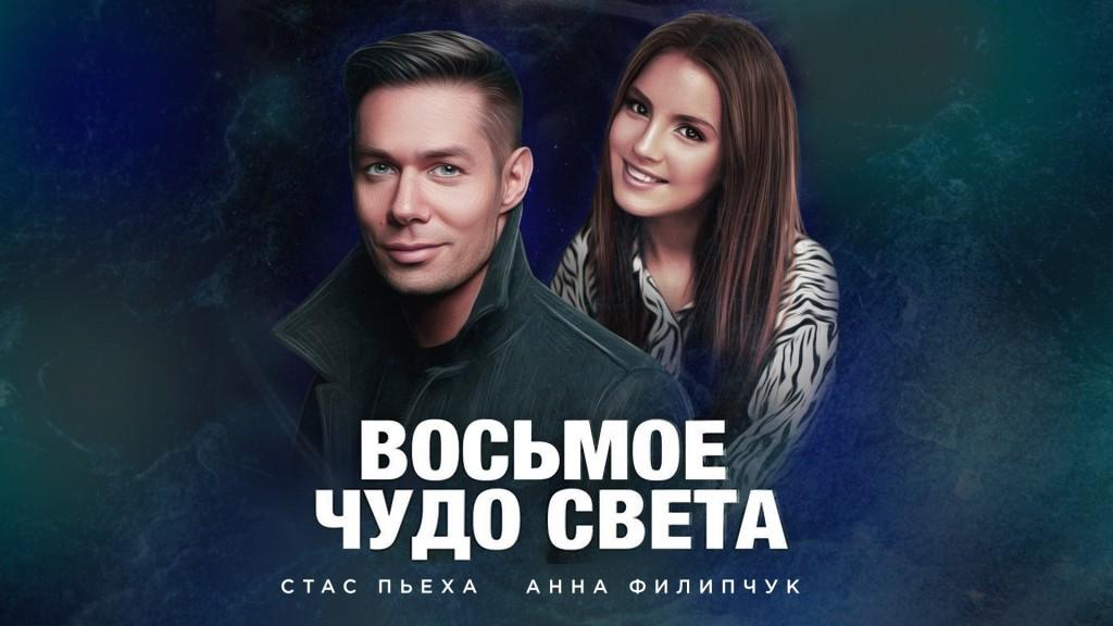 ПРЕМЬЕРА! Стас Пьеха и Анна Филипчук - Восьмое чудо света
