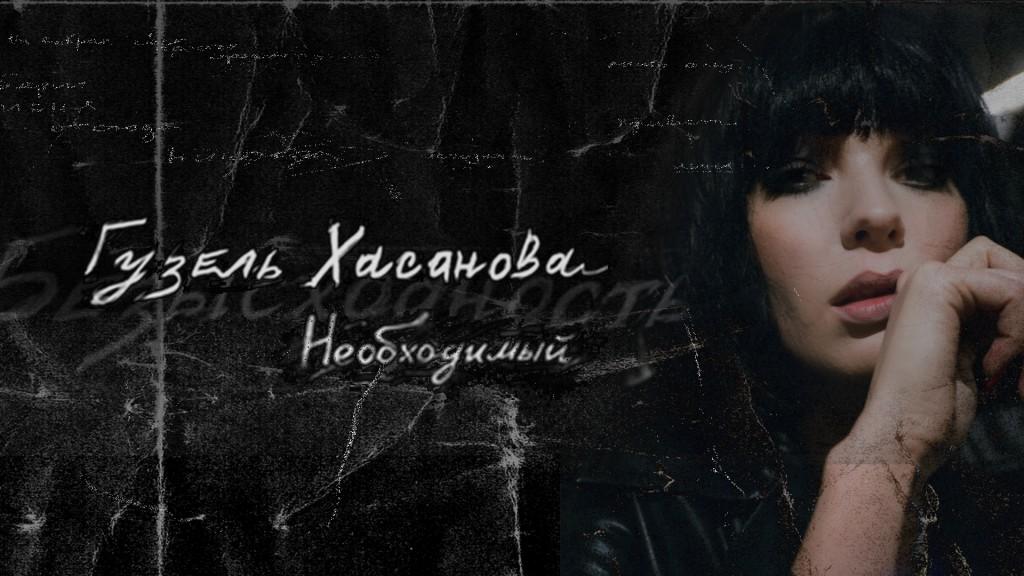 Премьера! Гузель Хасанова - Необходимый
