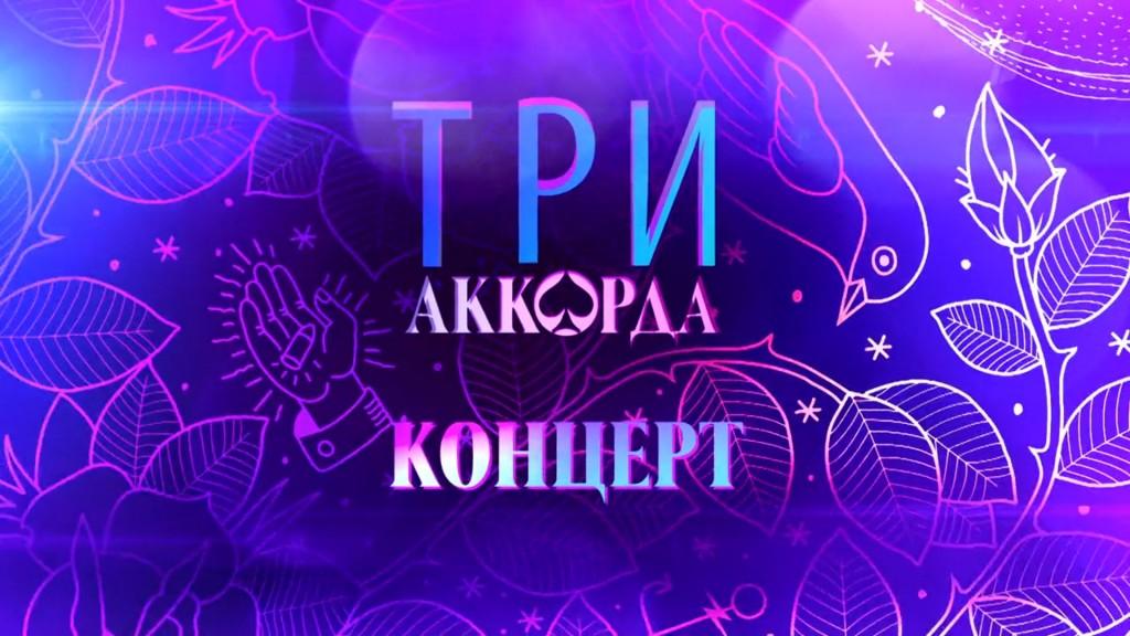"""15 мая """"Три аккорда"""" с участием Славы и Стаса Пьехи"""