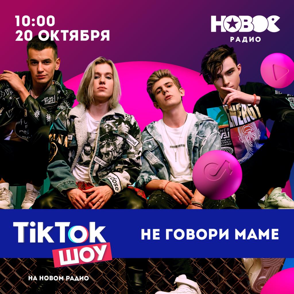 NR_TikTok_show_ngm_2х2