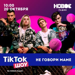 """20 октября группа """"Не говори маме"""" на Новом радио"""