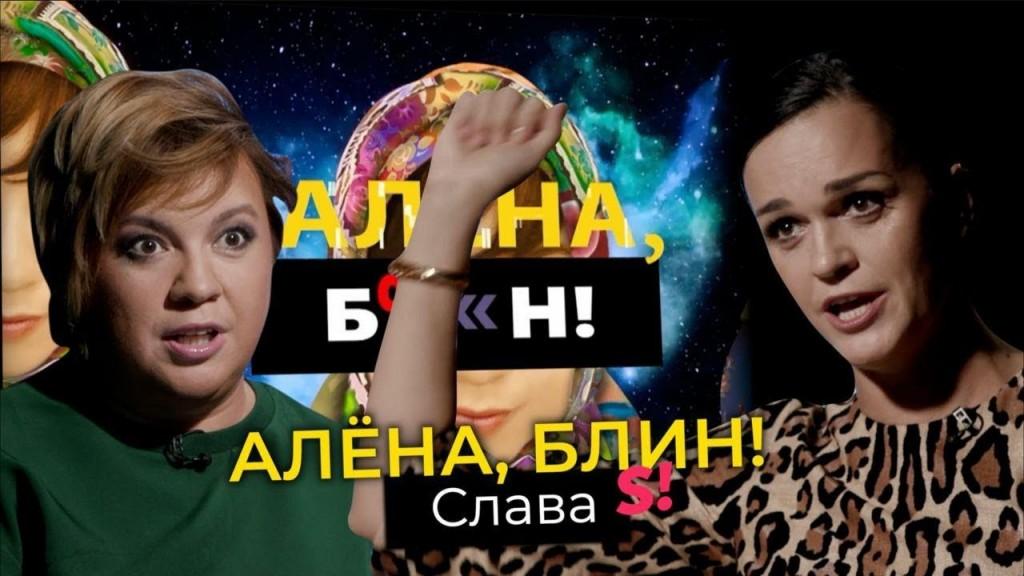 "Слава в программе ""Алёна, блин!"""