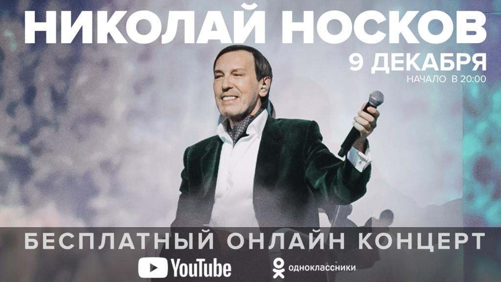 9 декабря онлайн-концерт Николая Носкова