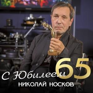 Носков Юбилей (1)