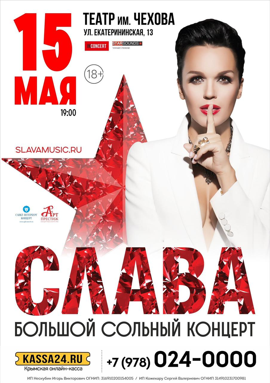 Yalta-Slava-2021-05-15-25131837