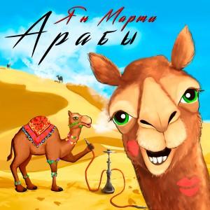 Арабы (2)