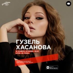 """16 ноября в клубе """"16 тонн"""" концерт Гузель Хасановой"""
